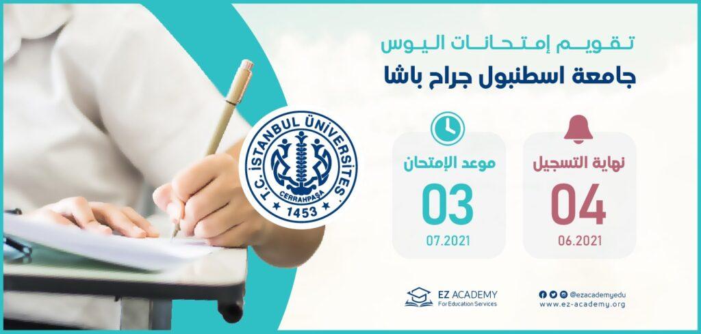 امتحان اليوس الخاص بجامعة اسطنبول جراحى باشا