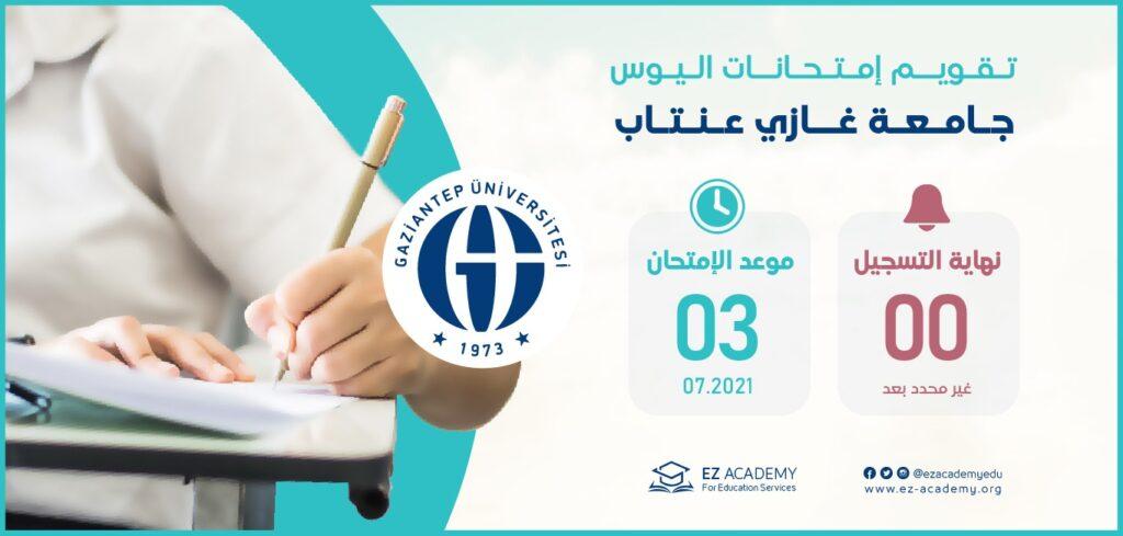 جامعة غازي عنتاب | الإعلان عن امتحان الـ YÖS للعام الدراسي 2021