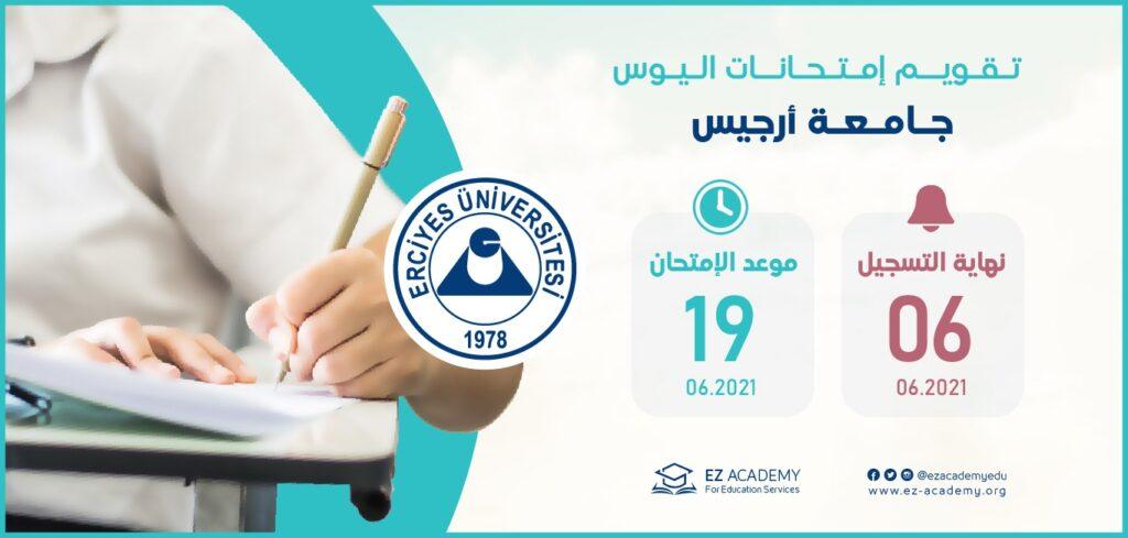 امتحان اليوس الخاص بجامعة أرجيس للعام الدراسي 2021