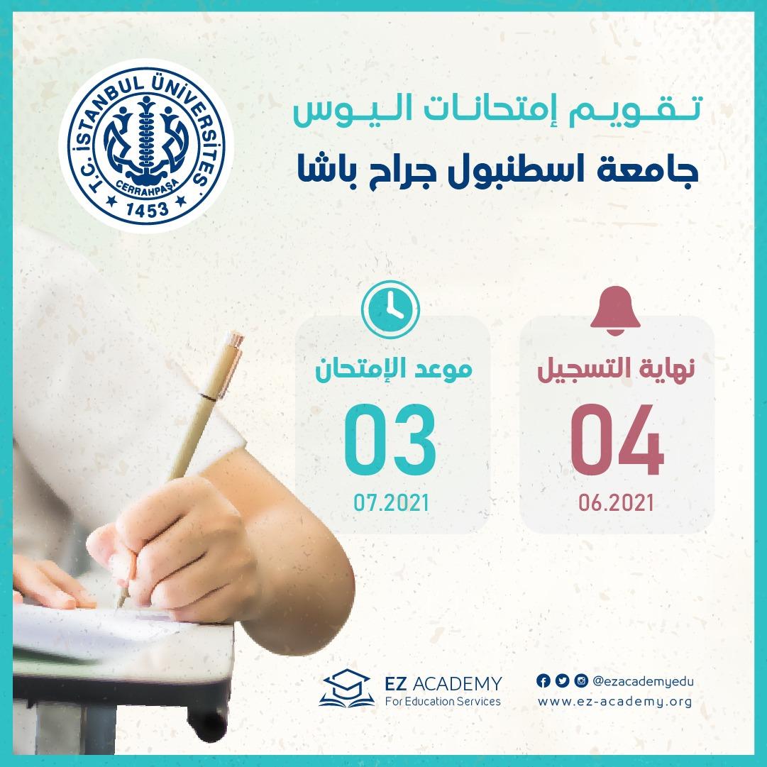 جامعة اسطنبول جراح باشا | الإعلان عن امتحان الـ YÖS للعام الدراسي 2021