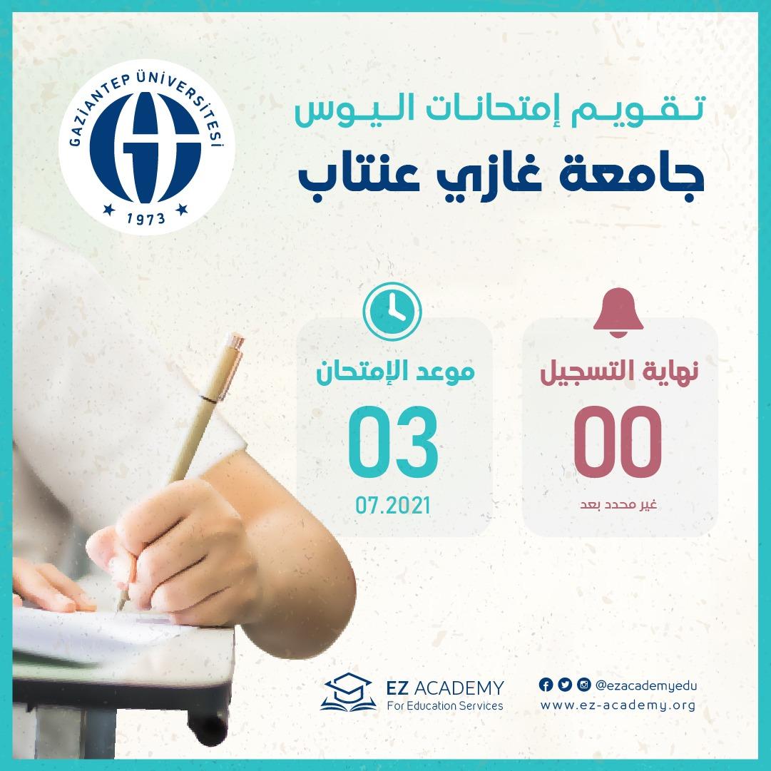 جامعة اسطنبول غازي عنتاب | الإعلان عن امتحان الـ YÖS للعام الدراسي 2021