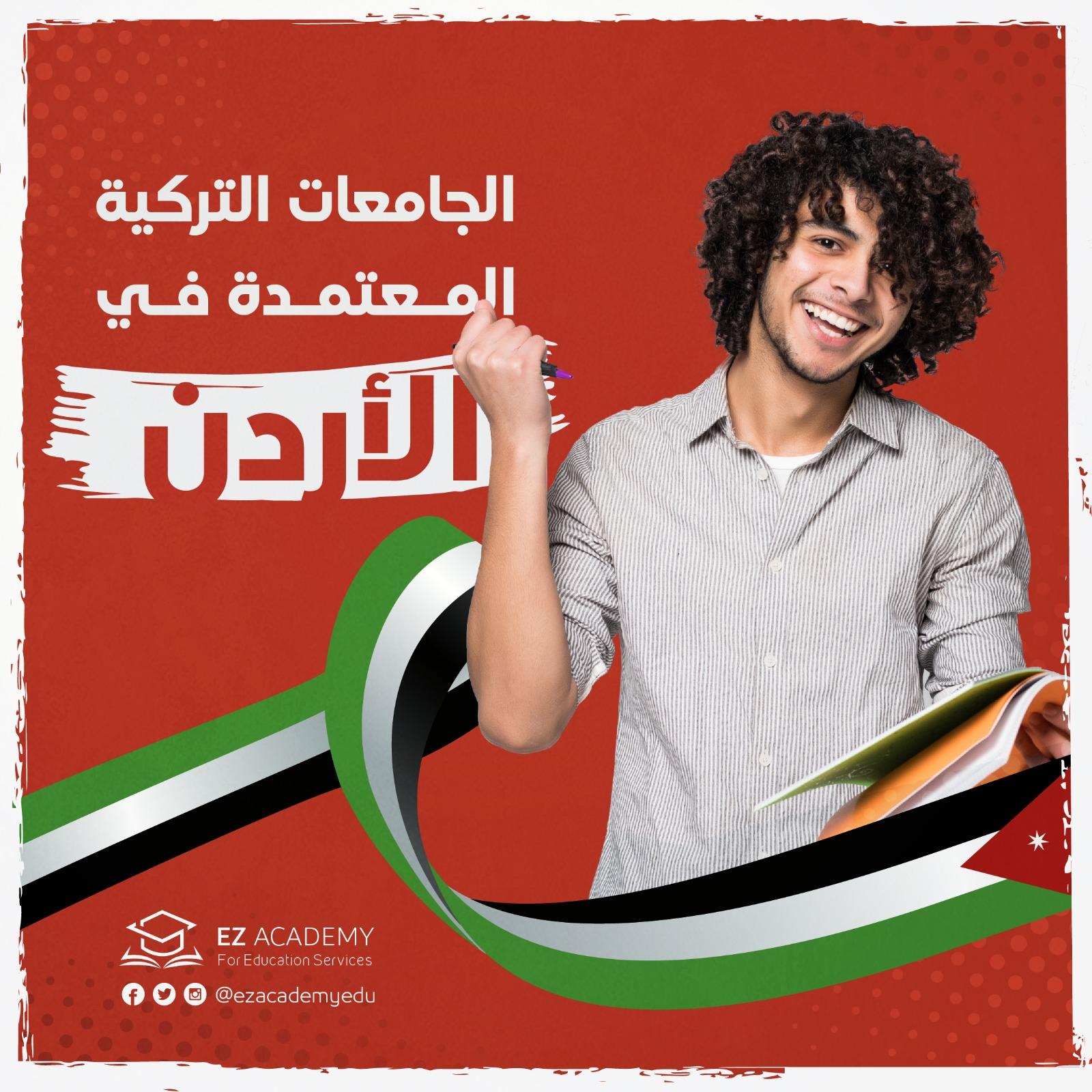 قائمة الجامعات التركية المعتمدة لدى وزارة التعليم الأردنية | EZ Academy