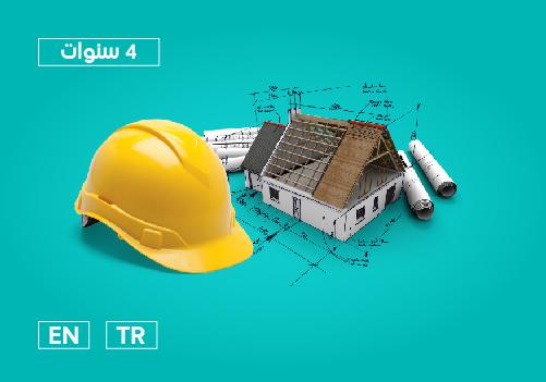 دراسة الهندسة المدنية في الجامعات التركية