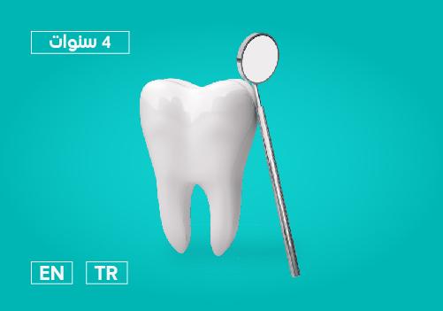 دراسة طب الأسنان في الجامعات التركية